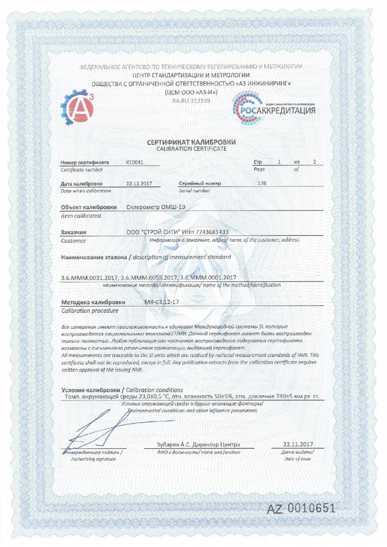 Сертификат о калибровке ОМШ-1Э