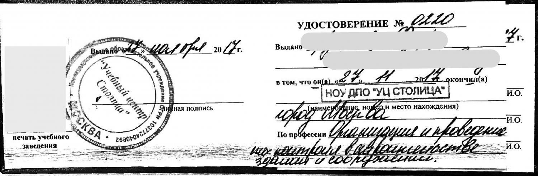 Удостоверение №0220