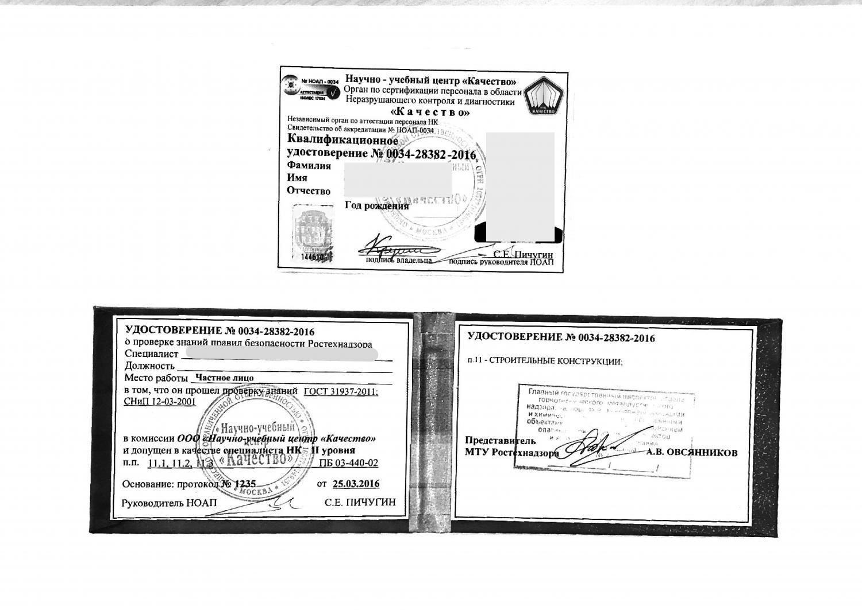 Удостоверение №0034