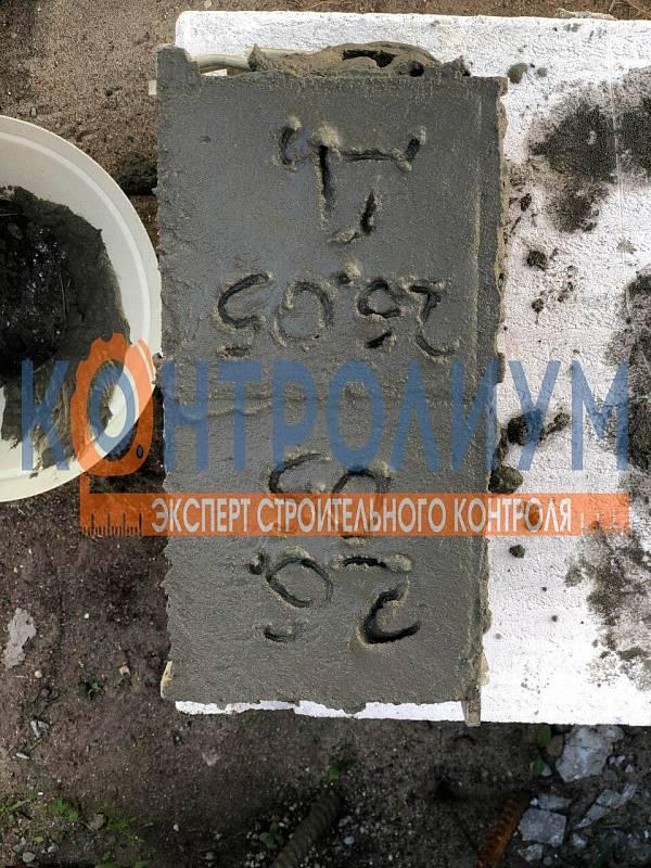 экспертиза цемента в москве
